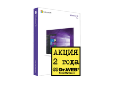 Microsoft Windows 10 Professional ESD 32/64-bit AllLng Online NR + Dr.Web Security Space 24 мес., 1 лиц.