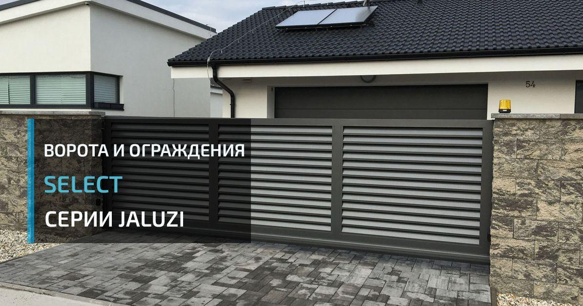 красивые уличные ограждения - ворота - металлические заборы - производство украина - select