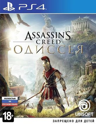 Купить PS4 Assassin's Creed: Одиссея (б/у)