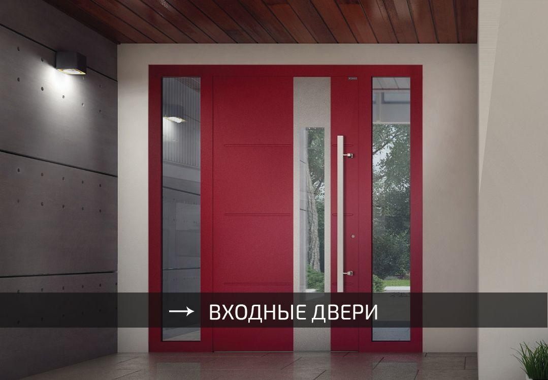 teplye-alyuminievye-dveri-v-chastnyj-dom-naruzhnye-ulichnye-steklyannye-gruppy