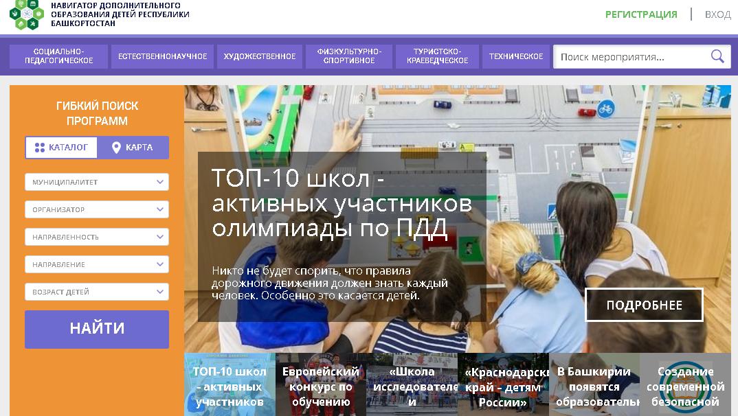Навигатор дополнительного образования детей Республики Башкортостан