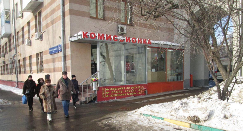 комиссионные магазины в москве сдать одежду адреса деньги сразу в свао
