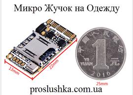 f669df38604b Микро жучки на одежду купить в Украине