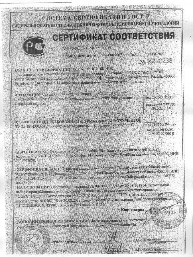 Сертификат  до 23.08.2021