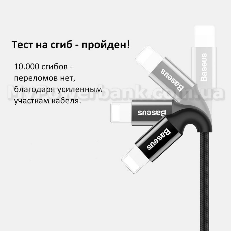Кабель BASEUS Lightning LED