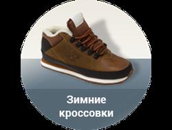 Кроссовки в Санкт-Петербурге, купить кроссовки недорого в дисконт ... 4f6c351d2c8