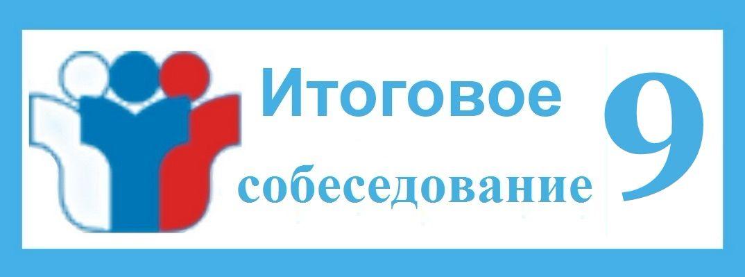 Картинки по запросу итоговое собеседование по русскому языку 9 класс спб
