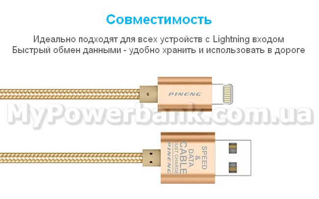 Кабель для iPhone PINENG PN-305, USB-Lightning