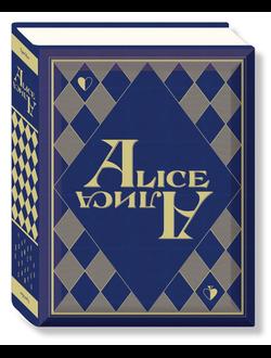 Alice.Алиса/Чарлз Доджсон. Льюис Кэрролл