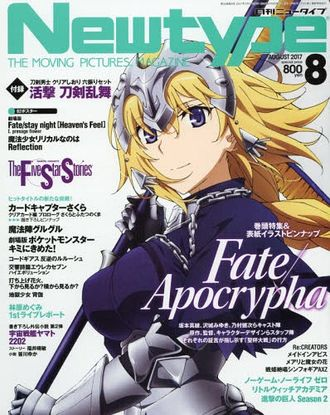 NEWTYPE Magazine August 2017 Fate Apocrypha Cover ЯПОНСКИЕ ЖУРНАЛЫ АНИМЕ, INTPRESSSHOP