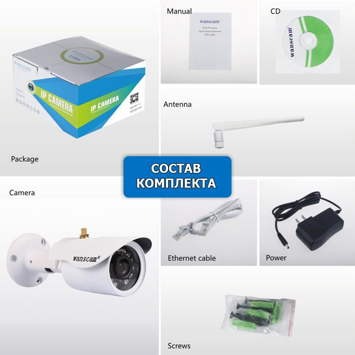 Комплектация уличной Wi-Fi IP-камеры Wanscam HW0043