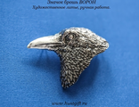 ВОРОН Значок ВОРОН Брошь ВОРОН raven pewter pin brooch badge