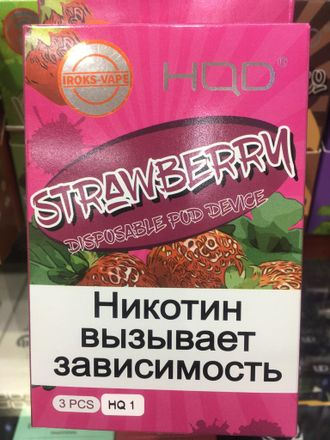 HQD HQ1 (Ipoks-Vape) Strawberry (Оригинал) 3 шт