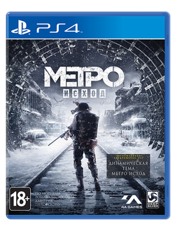 Метро: Исход PS4 (GameSale)