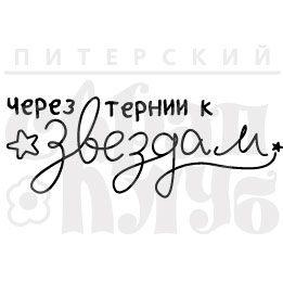 """ФП штамп """"Через тернии к звездам"""""""