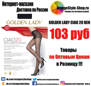 GOLDEN LADY CIAO 20 DEN https://orangestyle-shop.ru/products/27280888
