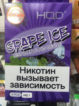 HQD HQ1 (Ipoks-Vape) Grape Ice (Оригинал) 3 шт