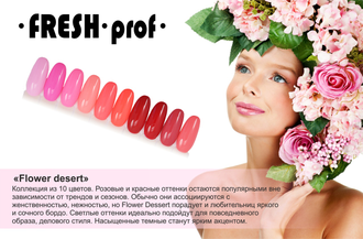 Гель-лак Fresh Prof Flower Dessert