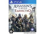 Assassins Creed (Единство) для PS4