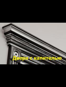 Двери БЕЛОРУССИИ с КАПИТЕЛЬЮ