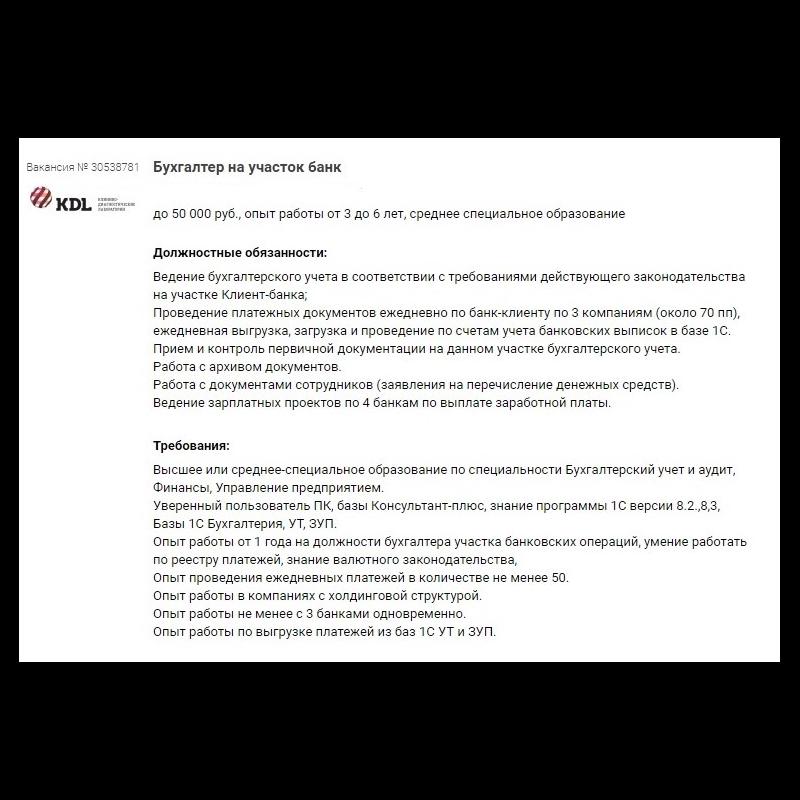 бухгалтер клиент банк вакансии москва
