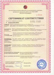 """Сертификаты печей """"ФЕРИНГЕР"""""""