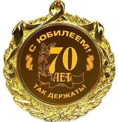 Открытки к 70-ти летию, снова