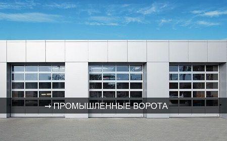 Промышленные подъемные ворота для склада - Алютех, Дорхан, Ритерна