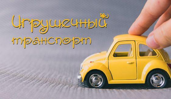 Интернет-магазин детских игрушек «Ишь Ты!». Купить игрушки по самым ... cd9825fbdb7