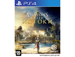 Купить PS4 Assassin's Creed Истоки (б/у)