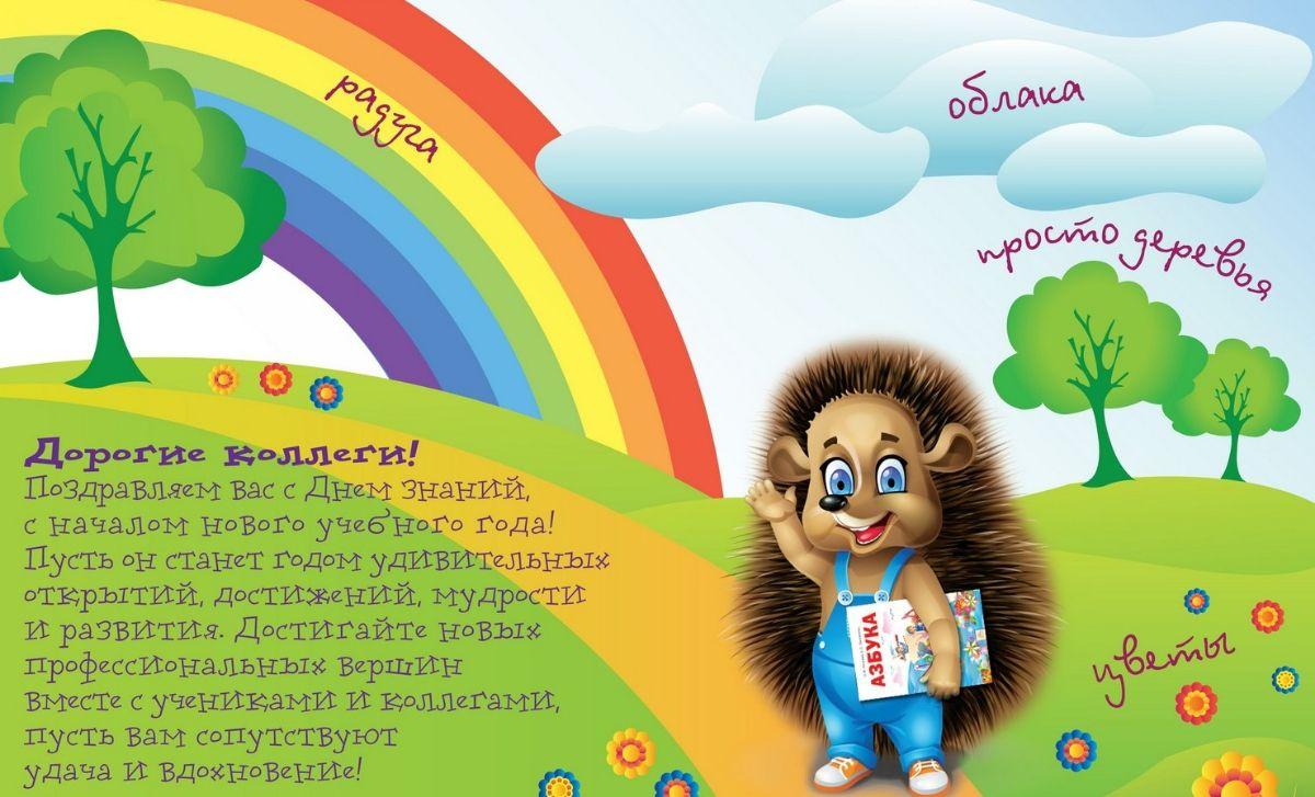 Анимационная днем, открытки поздравления с началом учебного года воспитателю