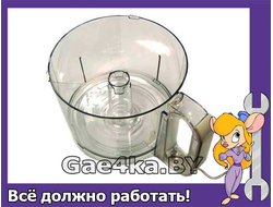 Чаша основная для кухонного комбайна Moulinex Masterchef 8000