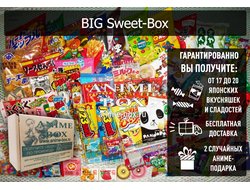 BIG Sweet-Box