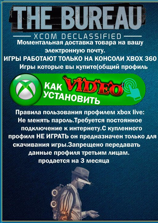 the-bureau-xcom-declassified-xbox-360-kak-ustanovit