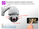 Наружная поворотная Wi-Fi IP-камера Wanscam HW0025-PTZ (Photo-07)_gsmohrana.com.ua