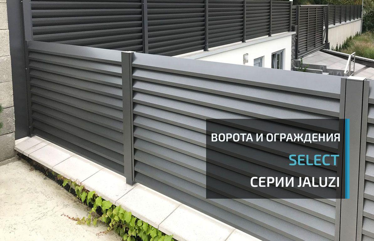 krasivye-vorota-dlya-doma-v-dizajne-zhalyuzi-razdvizhnye-s-avtomatikoj-izgotovlenie-za-10-dnej