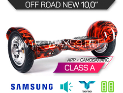 "Гироскутер 10"" Smart Balance OFF ROAD NEW 2017 Красный огонь"