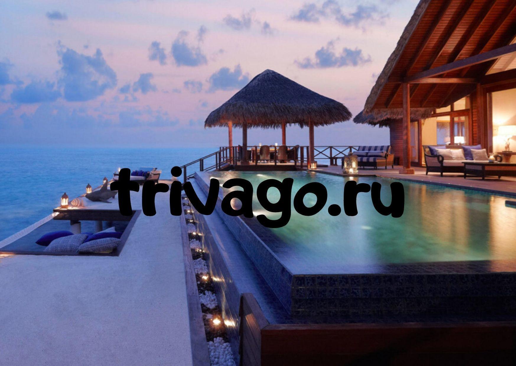 trivago.ru идеальный отель по оптимальной цене