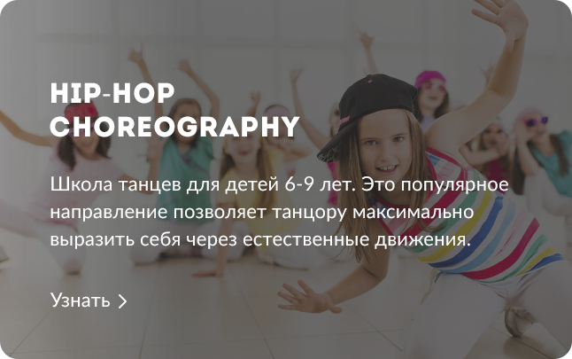 Hip-Hop Choreography