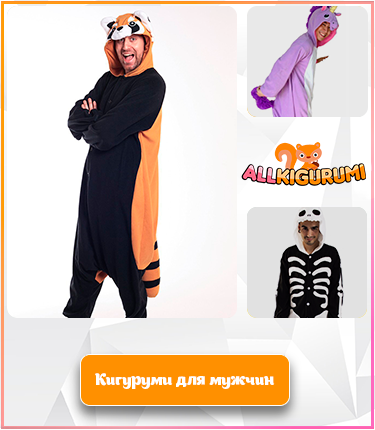 Интернет-магазин пижам кигуруми 87fb665b2d353