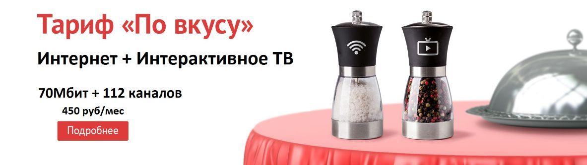 Тариф по вкусу ТТК - ИНтернет+Телевидение
