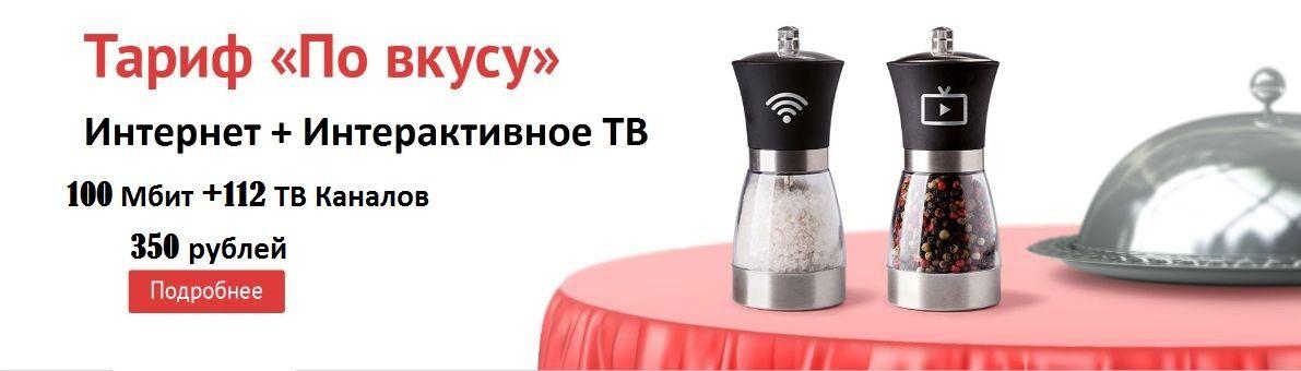 ТТК томск Тарифы интернет провайдера