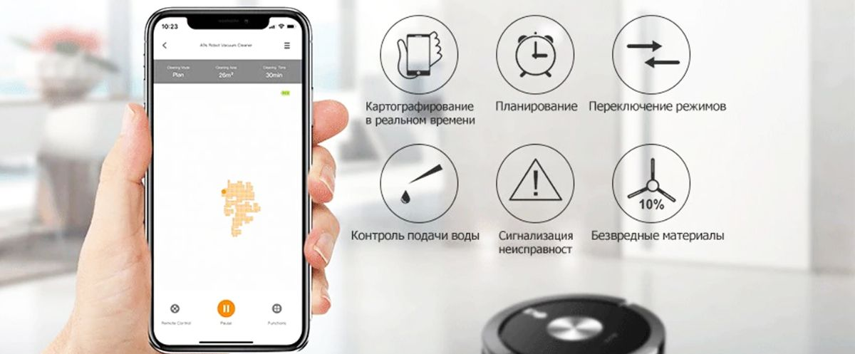 Робот пылесос iLife A9S Black управляется с помощью мобильного телефона