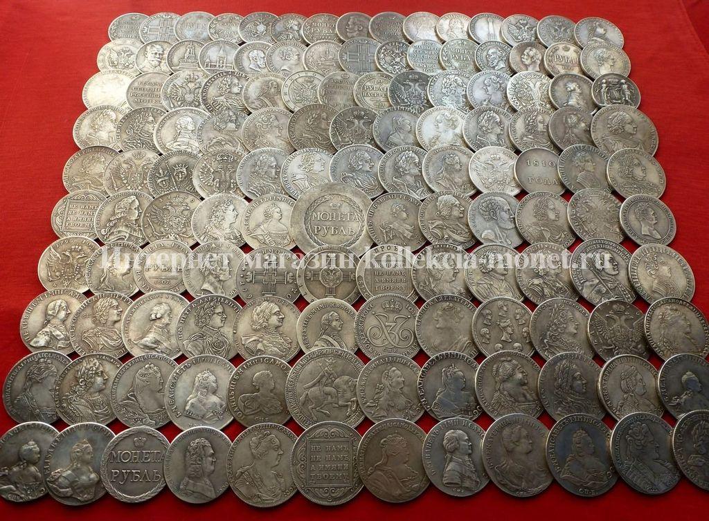 Полная коллекция царских рублей - 130 штук! Копии высшего качества!