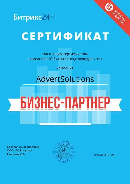 Сертификат партнера Битрикс24 для Advertsolutions