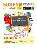 """журнал """"Возьми с собой"""" август 2016"""