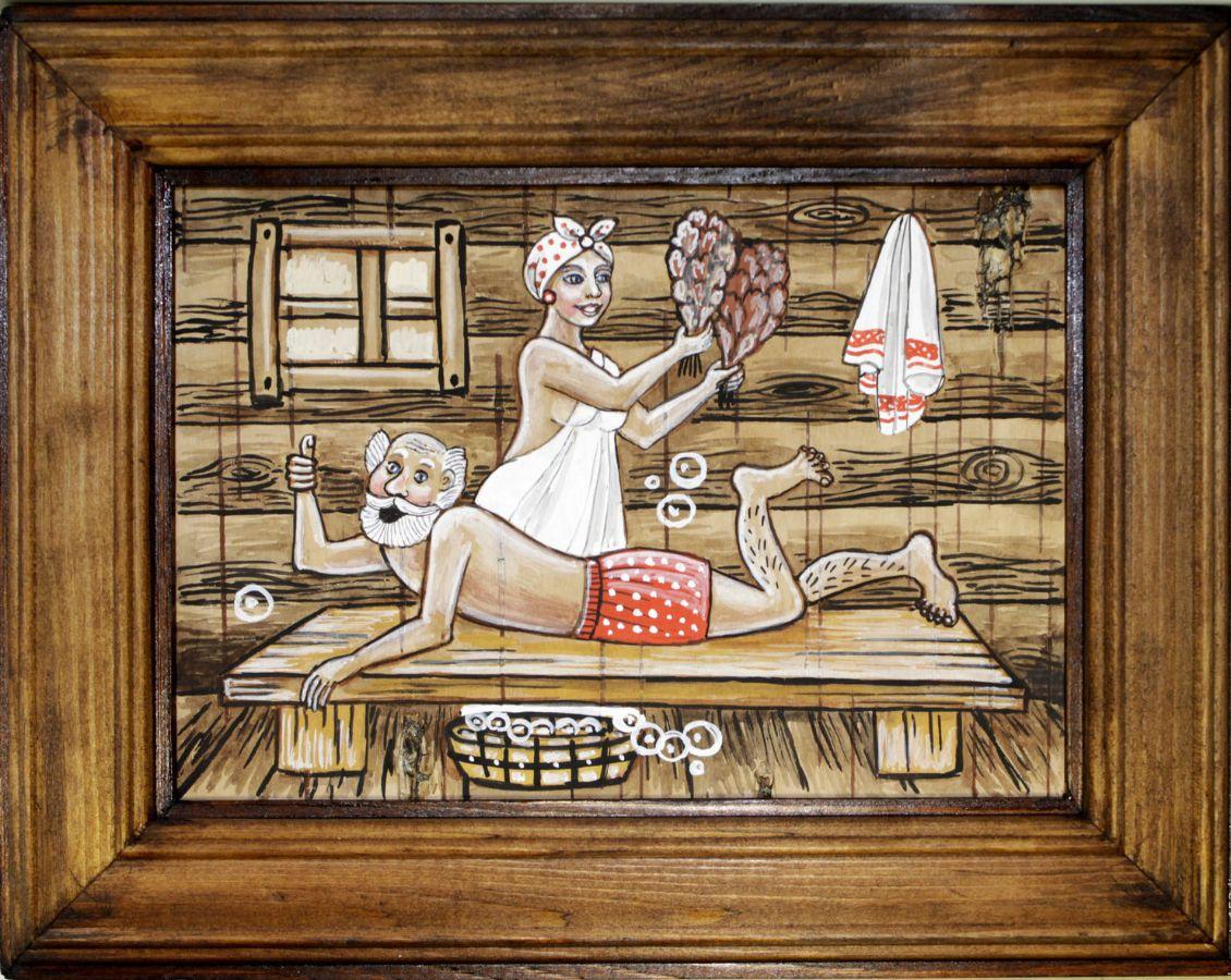 Господня, прикольные картинки о бане сауне