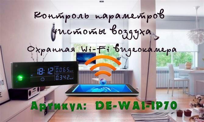 IP видеоняня WiFi (Настольные часы - информатор качества воздуха, охранная видеокамера) с аккумулято