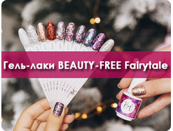Гель-лаки BEAUTY-FREE Fairytale