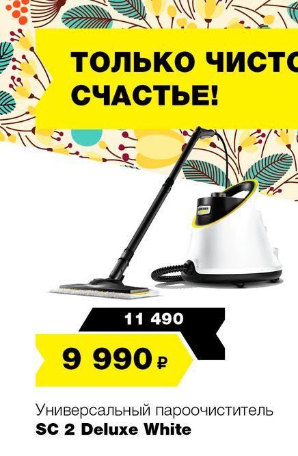 Пароочиститель Karcher SC 2 Deluxe EasyFix Premium - Артикул: 1.513-253.0